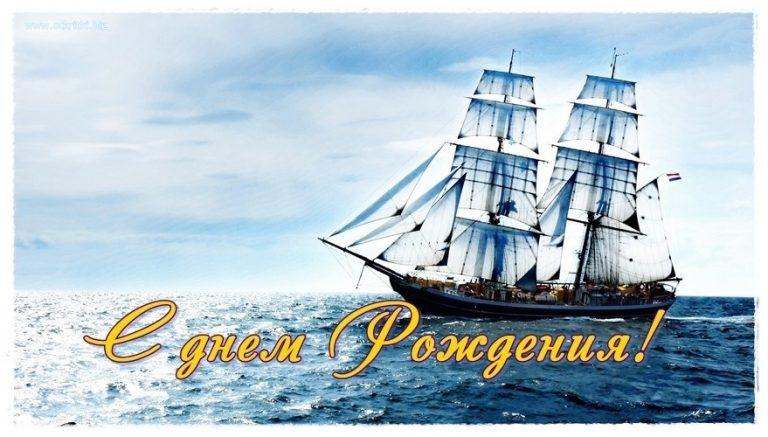 поздравление капитану корабля на юбилей тогда