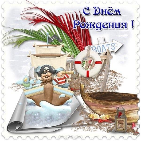открытка на день рождения мужчине моряку