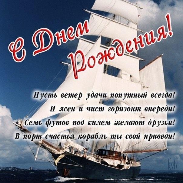 Надписями, открытки с днем рождения для яхтсмена