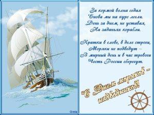 Открытки с днем рождения мужчине моряку017