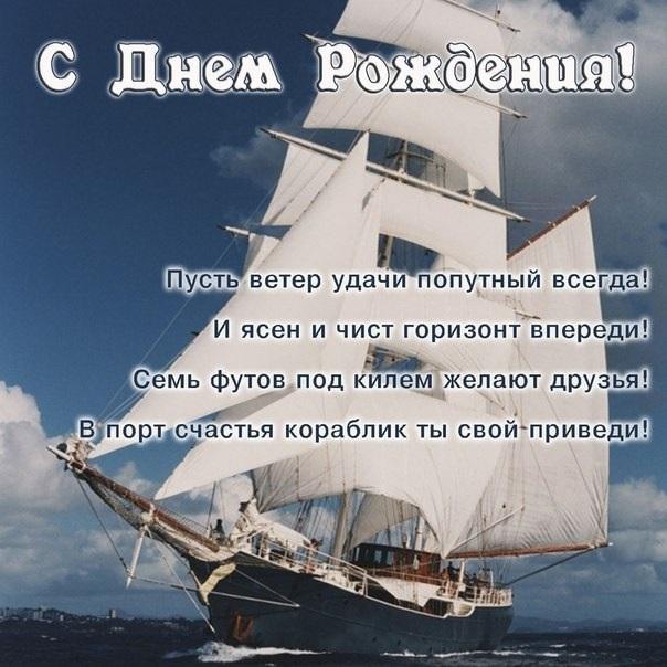 Открытка перевод, с днем рождения картинка с яхтой