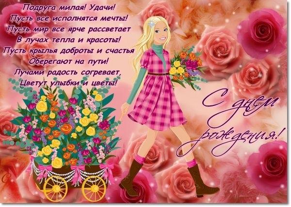 Поздравление для подруги на день рождения 10 лет
