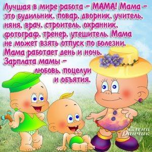 Открытки с днем рождения прикольные маме009