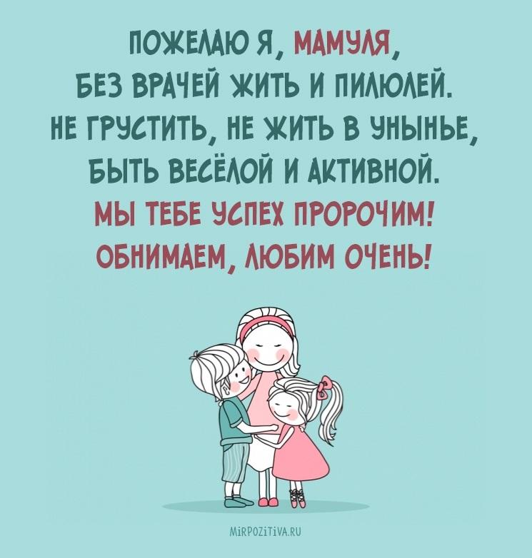 Открытка для мамы прикольные