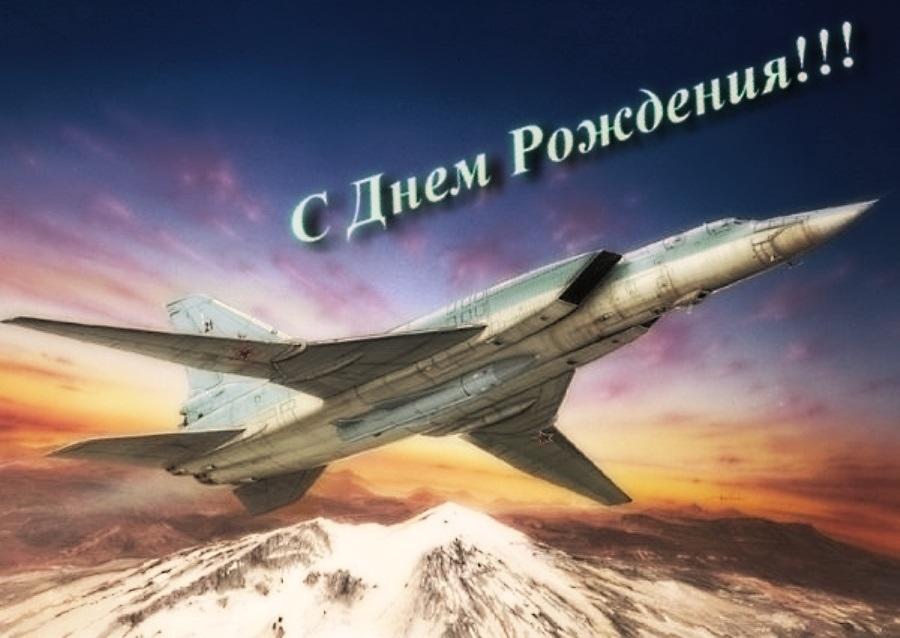 Поздравительные открытки с днем рождения мужчине летчику, экстрасенсы картинках
