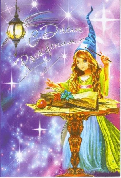 Сказочного дня рождения открытка, картинки фото курбан-байрам