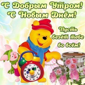 Открытки с доброе утро приколы открытки005