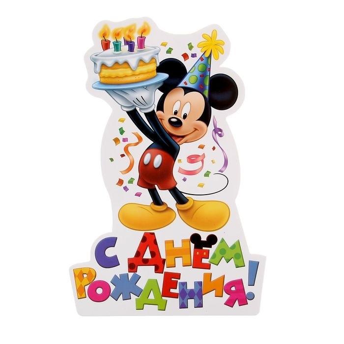 Микки маус картинка с днем рождения, розмальовки