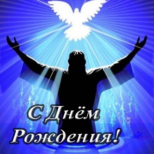 Открытки христианские с днем рождения для мужчины011