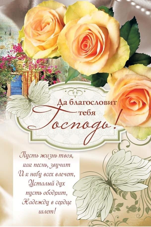 Поздравления для верующих с днем рождения