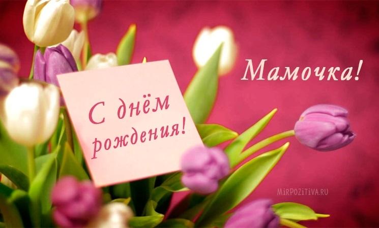 Плакат мамочка с днем рождения008