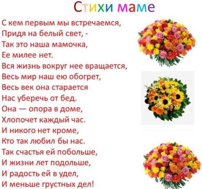 Плакат мамочка с днем рождения010