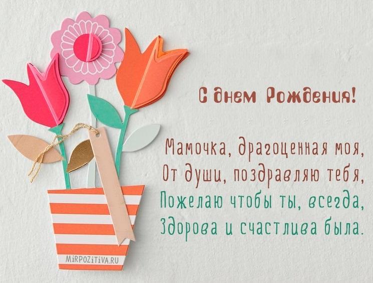 Плакат мамочка с днем рождения014