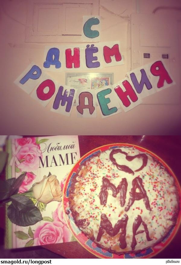 Плакат мамочка с днем рождения022