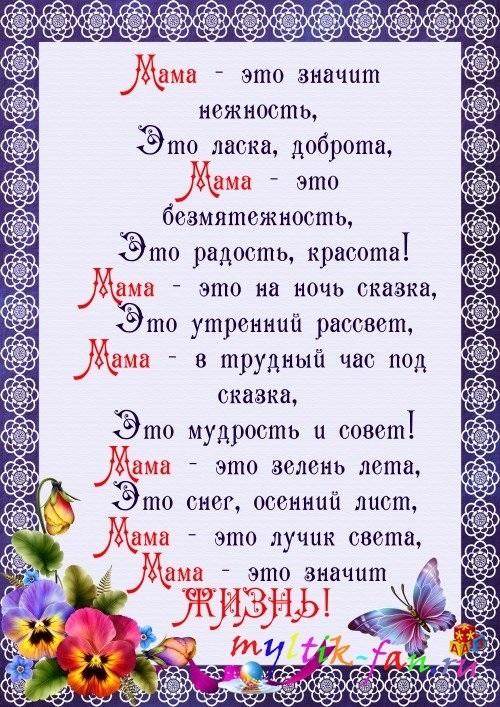 Плакат мамочка с днем рождения023