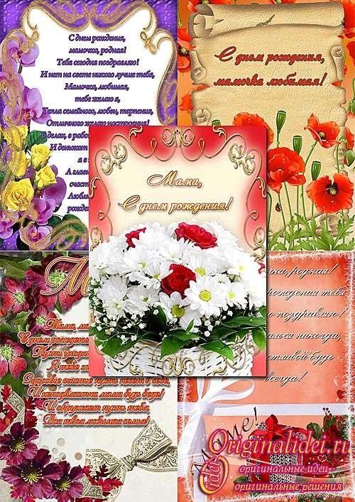Плакат мамочка с днем рождения024