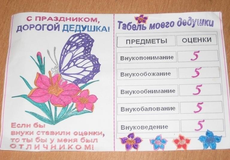 Что можно нарисовать на открытке с днем рождения дедушке легко