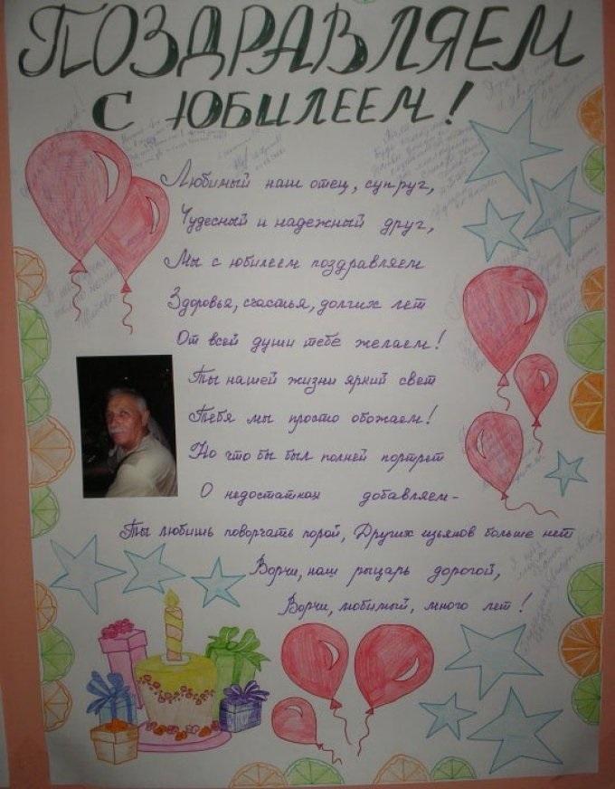 Танцующий мальчик, как подписать юбиляру открытку