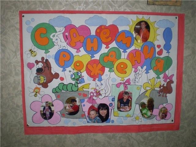 Плакат с фотографиями с днем рождения своими руками006