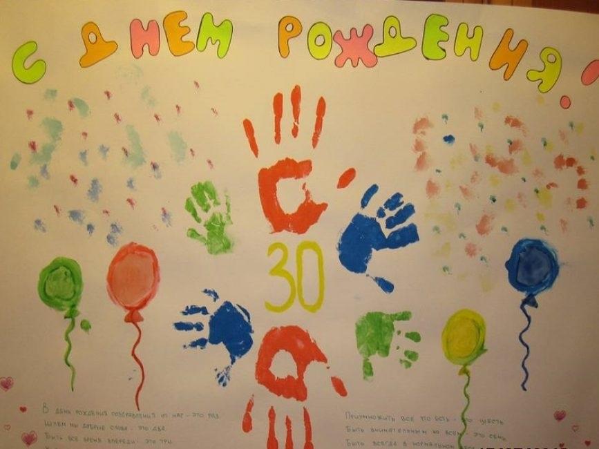 Плакат с фотографиями с днем рождения своими руками009