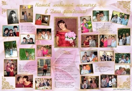 Плакат с фотографиями с днем рождения своими руками011