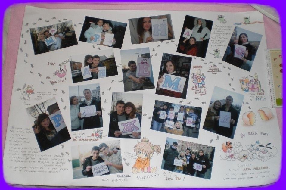 Плакат с фотографиями с днем рождения своими руками016