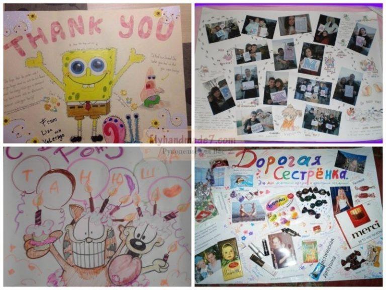 плакаты на день рождения своими руками фото подруге яркий пример