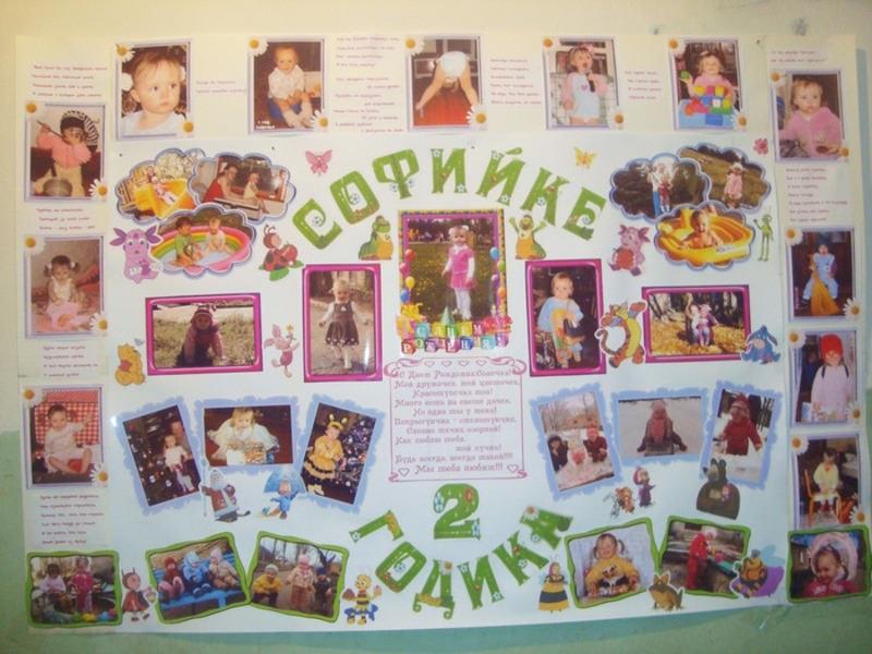 Плакат с фотографиями с днем рождения своими руками019