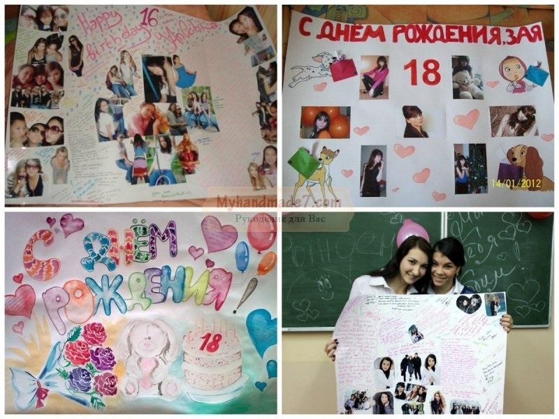 Плакат с фотографиями с днем рождения своими руками022