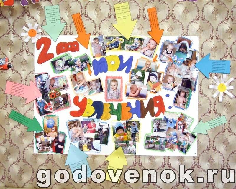 Плакат с фотографиями с днем рождения своими руками024
