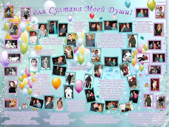 Плакат с фотографиями с днем рождения своими руками026