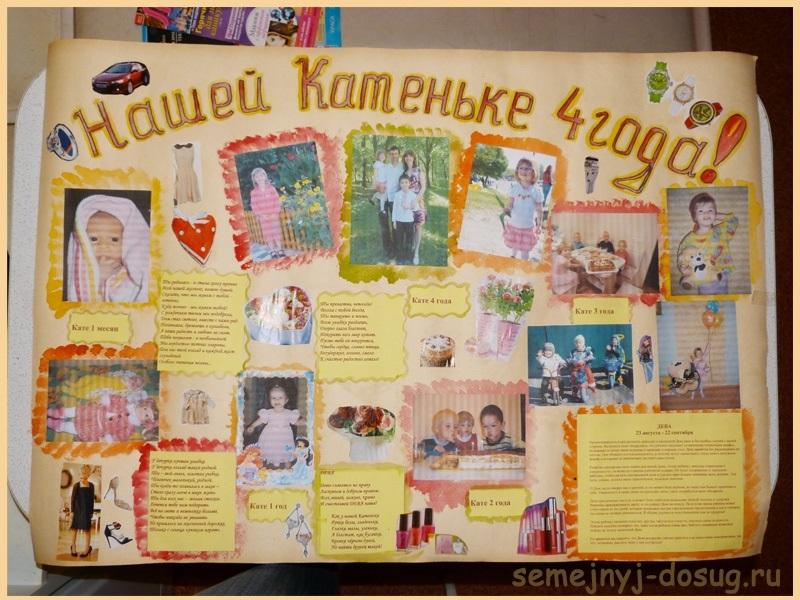 Плакат с фотографиями с днем рождения своими руками027
