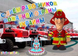 Пожарного с днем рождения открытки011