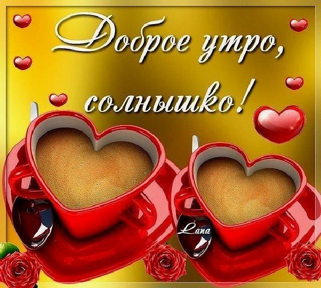 Пожелание любимой доброго утра 005
