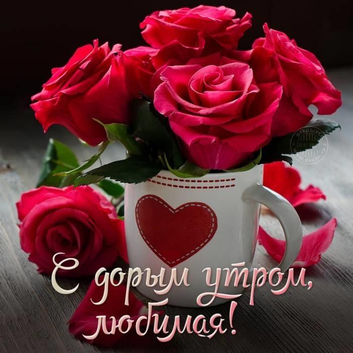 Пожелание любимой доброго утра 010
