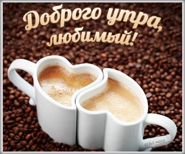Пожелание любимой доброго утра 011