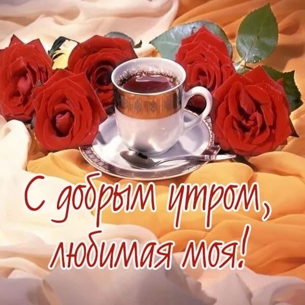 Пожелание любимой доброго утра 012