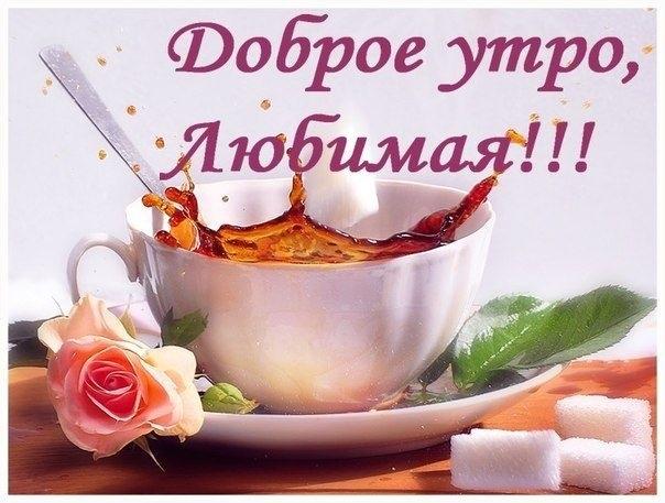 Пожелание любимой доброго утра 013