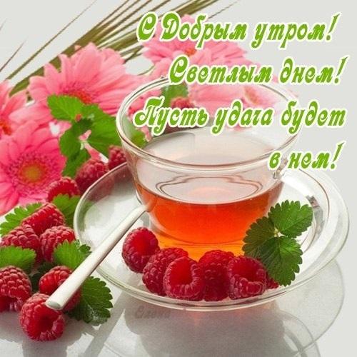 Пожелание любимой доброго утра 014