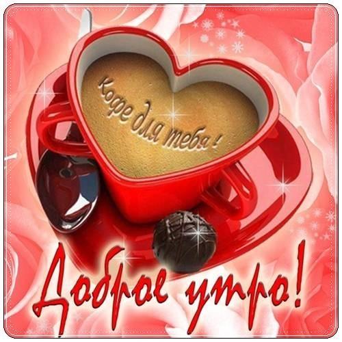 Пожелание любимой доброго утра 015