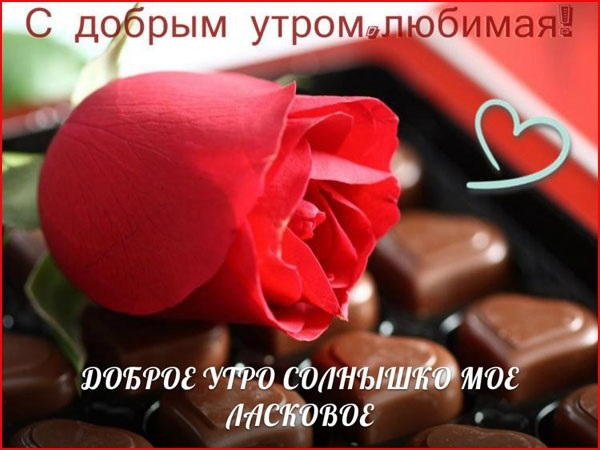 Пожелание любимой доброго утра 018