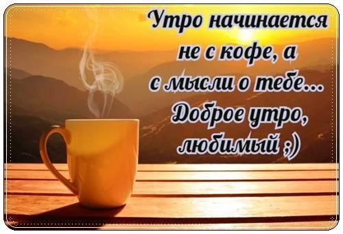 Пожелание любимой доброго утра 020
