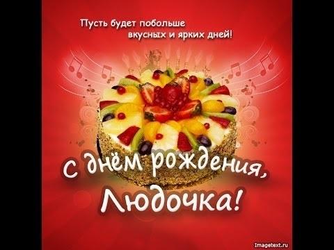 Поздравительная именная открытка с днем рождения людмила002