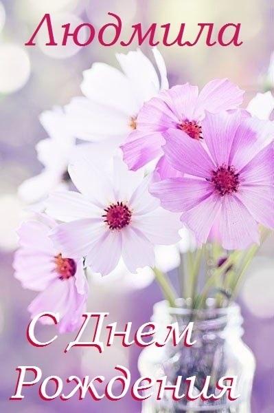 Поздравительная именная открытка с днем рождения людмила003