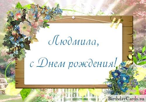 Поздравительная именная открытка с днем рождения людмила004