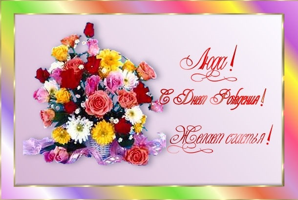 Поздравительная именная открытка с днем рождения людмила005
