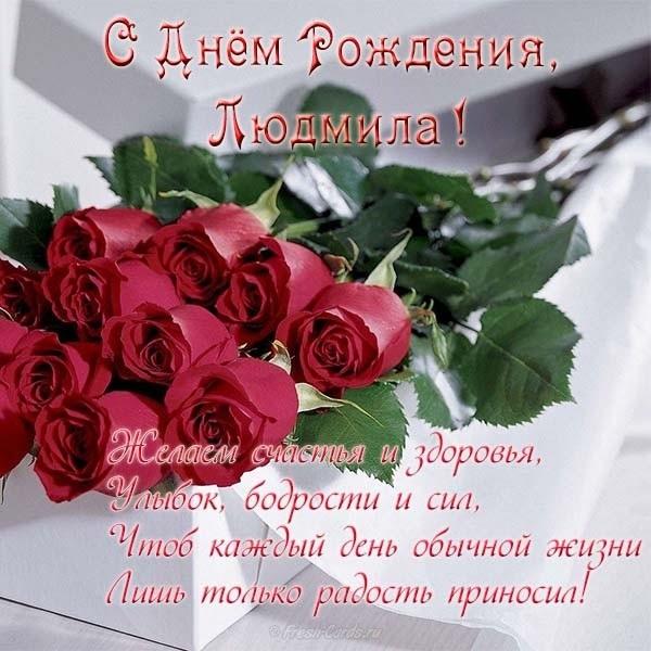 Поздравительная именная открытка с днем рождения людмила007