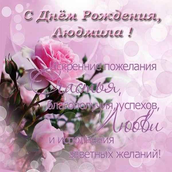 Поздравительная именная открытка с днем рождения людмила009