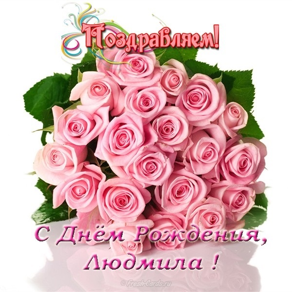 Поздравительная именная открытка с днем рождения людмила012