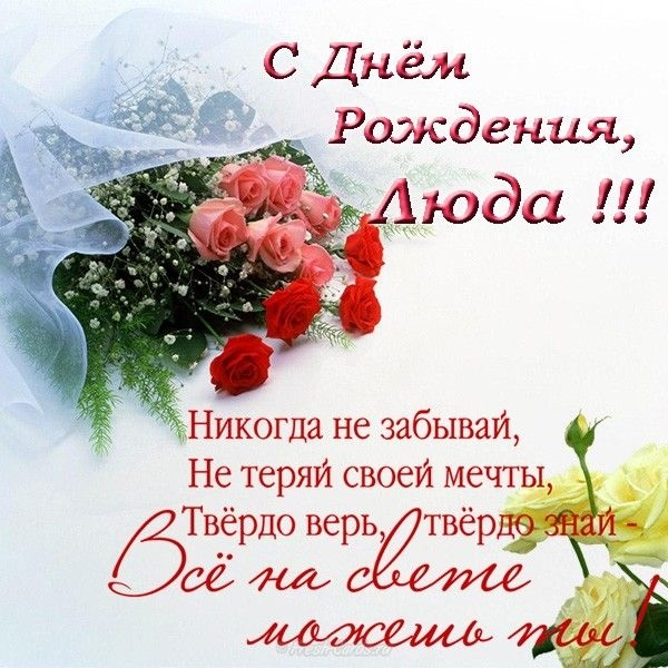Поздравительная именная открытка с днем рождения людмила015